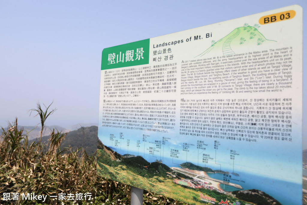 跟著 Mikey 一家去旅行 - 【 北竿 】壁山觀景
