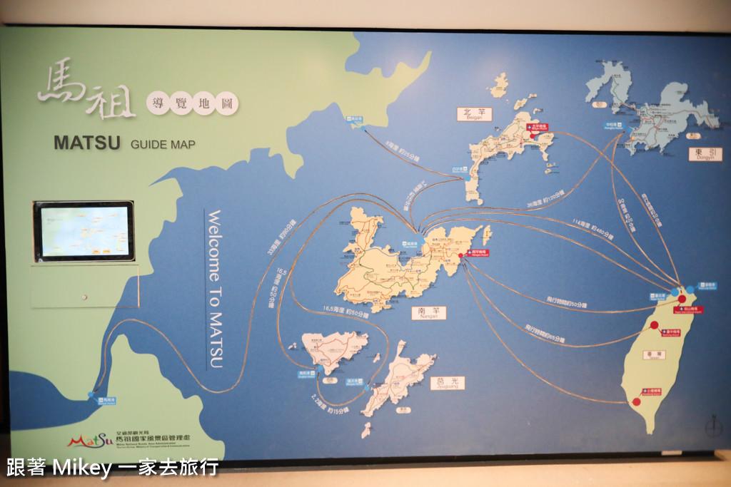 跟著 Mikey 一家去旅行 - 【 北竿 】北竿遊客中心