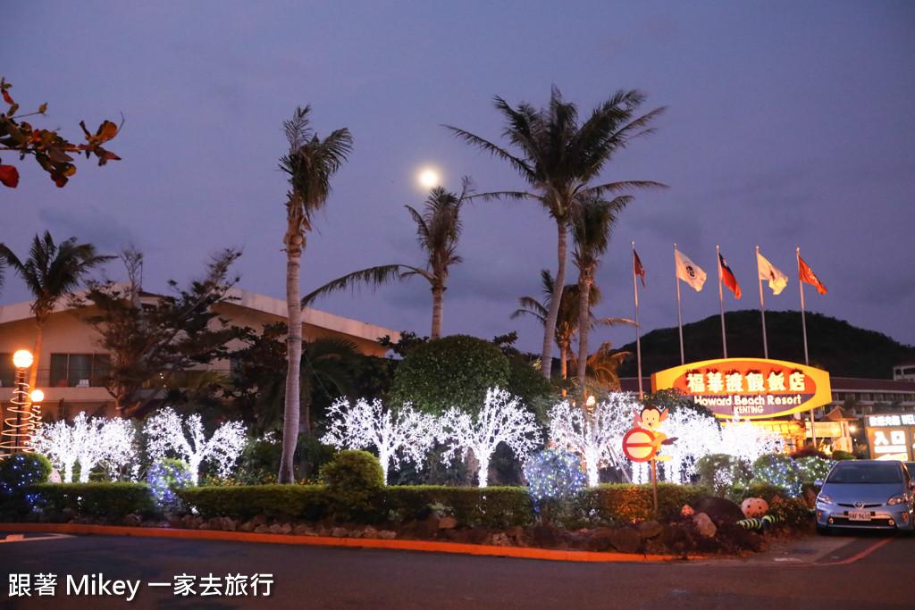跟著 Mikey 一家去旅行 - 【 恆春 】墾丁福華渡假飯店 - 環境篇