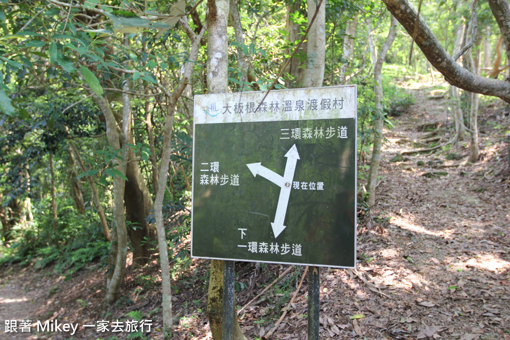 跟著 Mikey 一家去旅行 - 【 三峽 】大板根森林溫泉渡假村 - Part 2