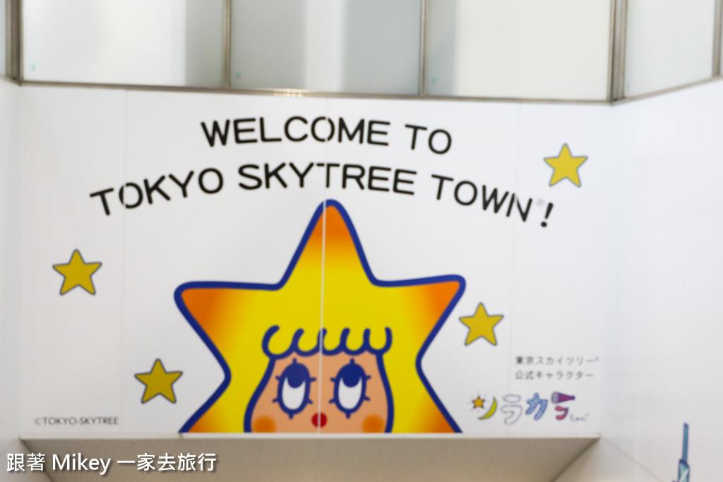 跟著 Mikey 一家去旅行 - 【 東京 】晴空塔 - Part 1