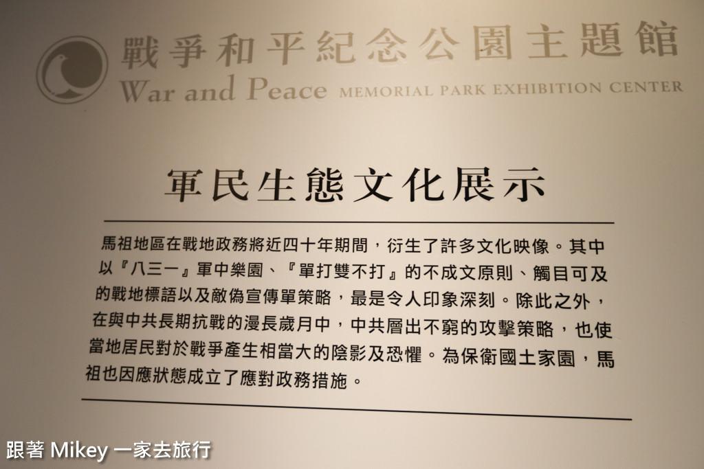 跟著 Mikey 一家去旅行 - 【 北竿 】戰爭和平紀念公園主題館