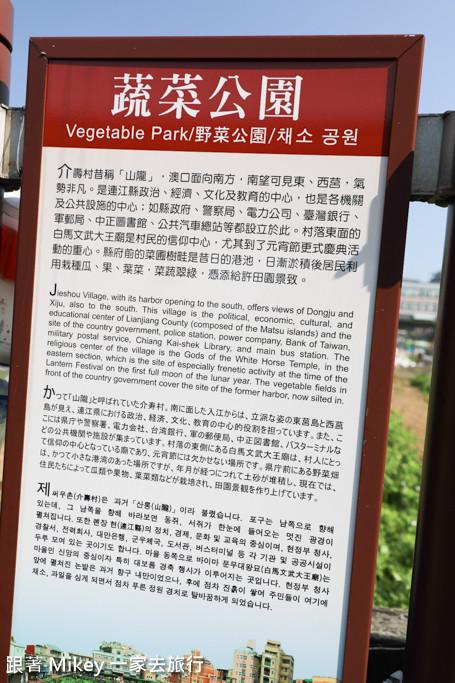 跟著 Mikey 一家去旅行 - 【 南竿 】山隴蔬菜公園、天美軒餅店