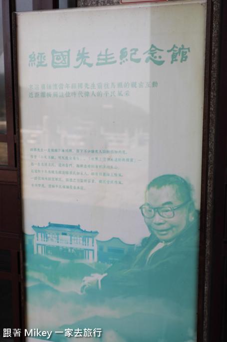 跟著 Mikey 一家去旅行 - 【 南竿 】經國先生紀念堂