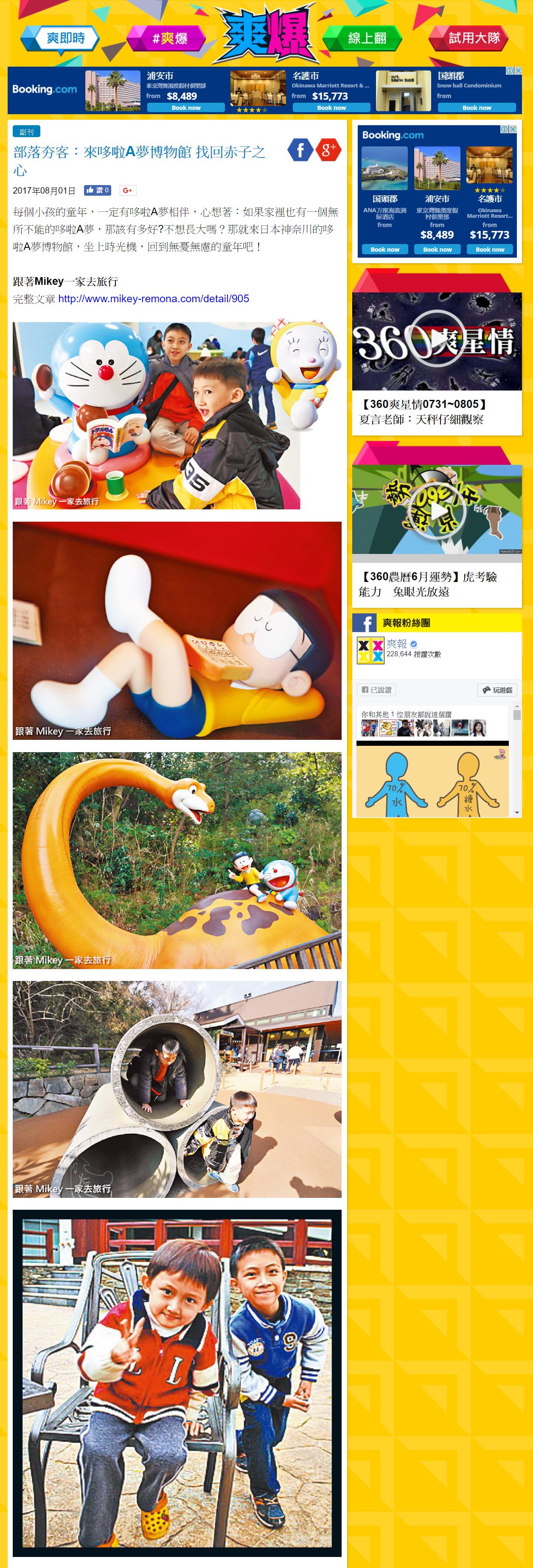 跟著 Mikey 一家去旅行 - 【 媒體露出 】爽報 - 部落夯客 - 『 來哆啦A夢博物館 找回赤子之心 』