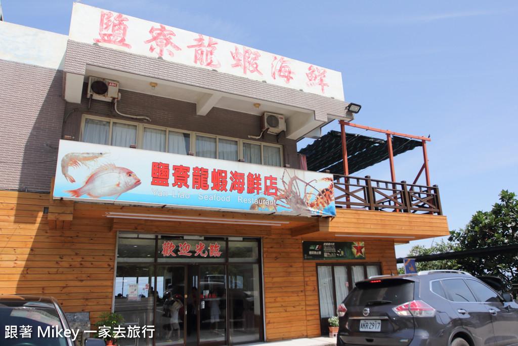 跟著 Mikey 一家去旅行 - 【 壽豐 】鹽寮龍蝦海鮮店
