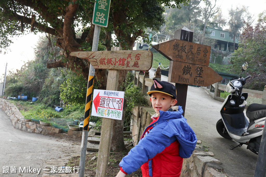 跟著 Mikey 一家去旅行 - 【 南竿 】馬祖故事館