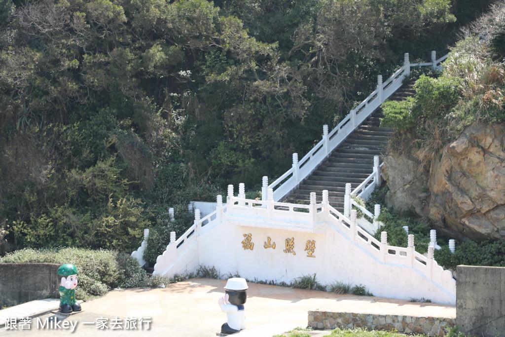 跟著 Mikey 一家去旅行 - 【 南竿 】福山照壁.枕戈待旦