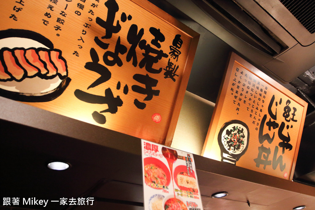 跟著 Mikey 一家去旅行 - 【 大阪 】九州龜王拉麵