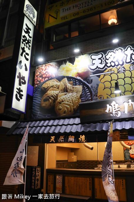 跟著 Mikey 一家去旅行 - 【 大阪 】鳴門鯛燒本舖 ( 曽根崎店 )