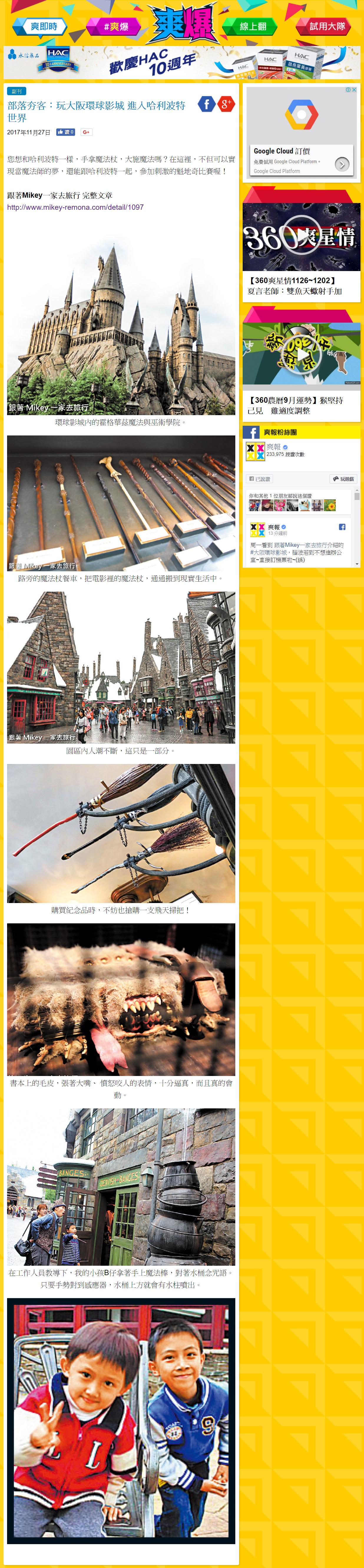 跟著 Mikey 一家去旅行 - 【 媒體露出 】爽報 - 部落夯客 - 『 玩大阪環球影城 進入哈利波特世界 』