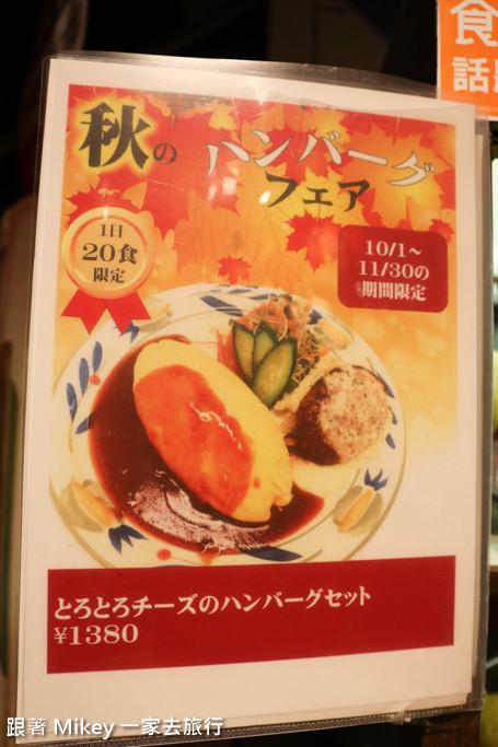 跟著 Mikey 一家去旅行 - 【 大阪 】北極星蛋包飯