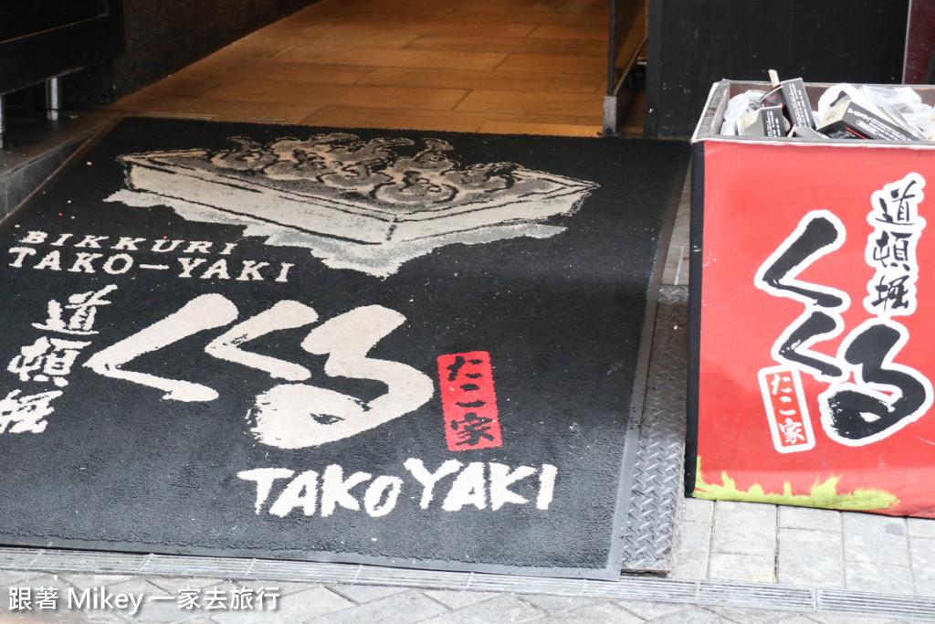 跟著 Mikey 一家去旅行 - 【 大阪 】道頓堀 Bikkuri tako-yaki