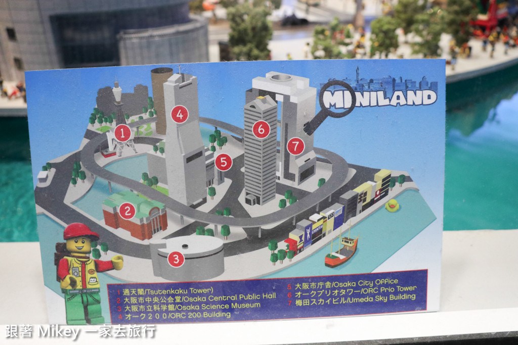 跟著 Mikey 一家去旅行 - 【 大阪 】大阪樂高樂園探索中心 - Part I
