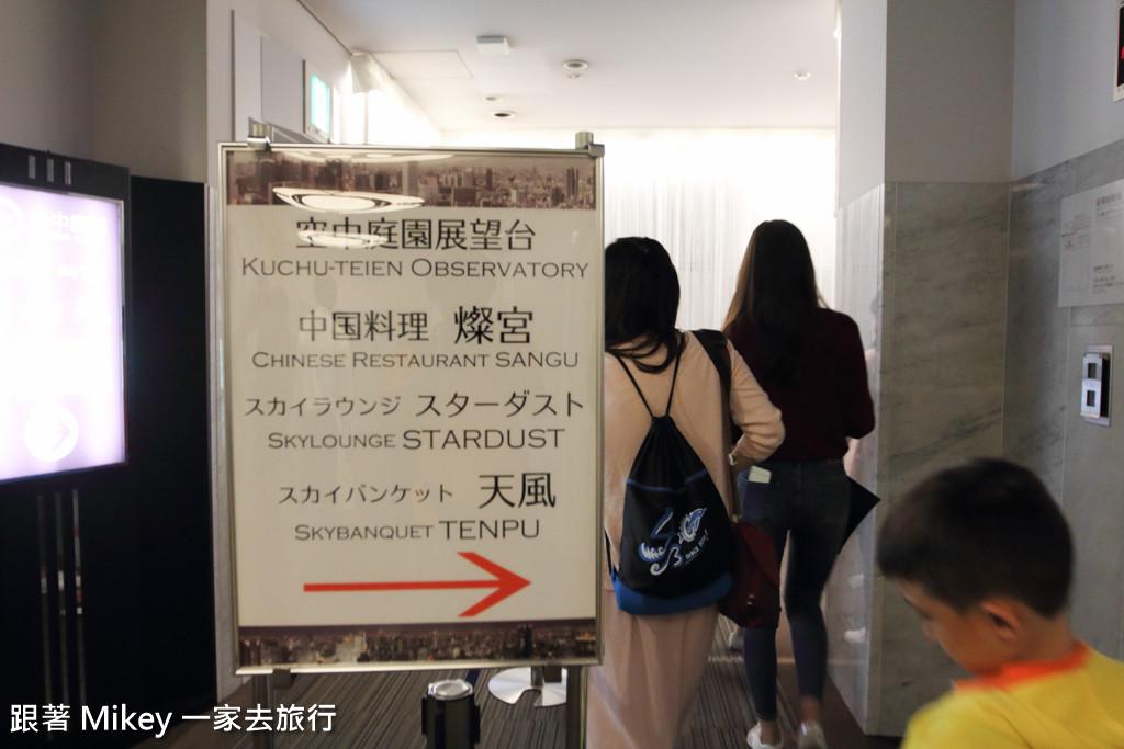跟著 Mikey 一家去旅行 - 【 大阪 】梅田空中庭園展望台