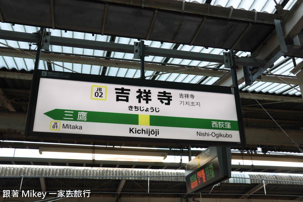 跟著 Mikey 一家去旅行 - 【 東京 】吉祥寺