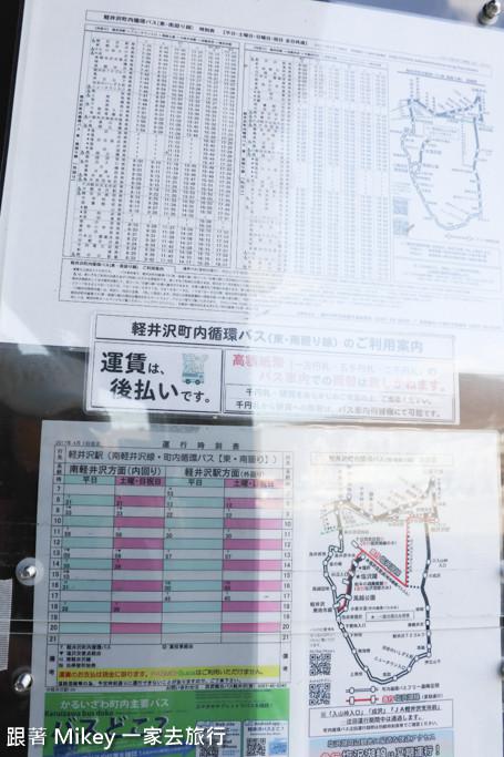 跟著 Mikey 一家去旅行 - 【 長野 】中輕井澤