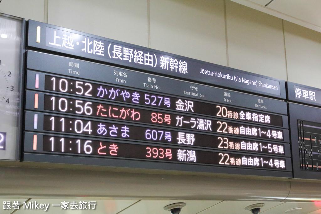 跟著 Mikey 一家去旅行 - 【 東京 】新幹線 - 去程篇