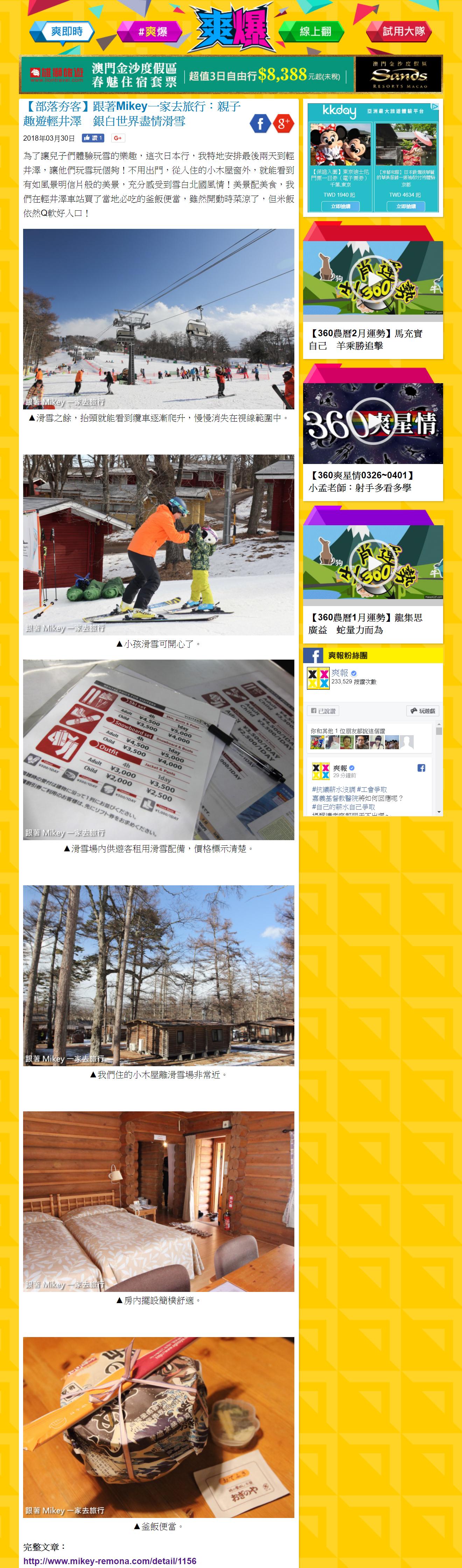 跟著 Mikey 一家去旅行 - 【 媒體露出 】爽報 - 部落夯客 - 『 親子趣遊輕井澤 銀白世界盡情滑雪 』