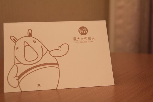 跟著 Mikey 一家去旅行 - 【 高雄 】義大天悅飯店