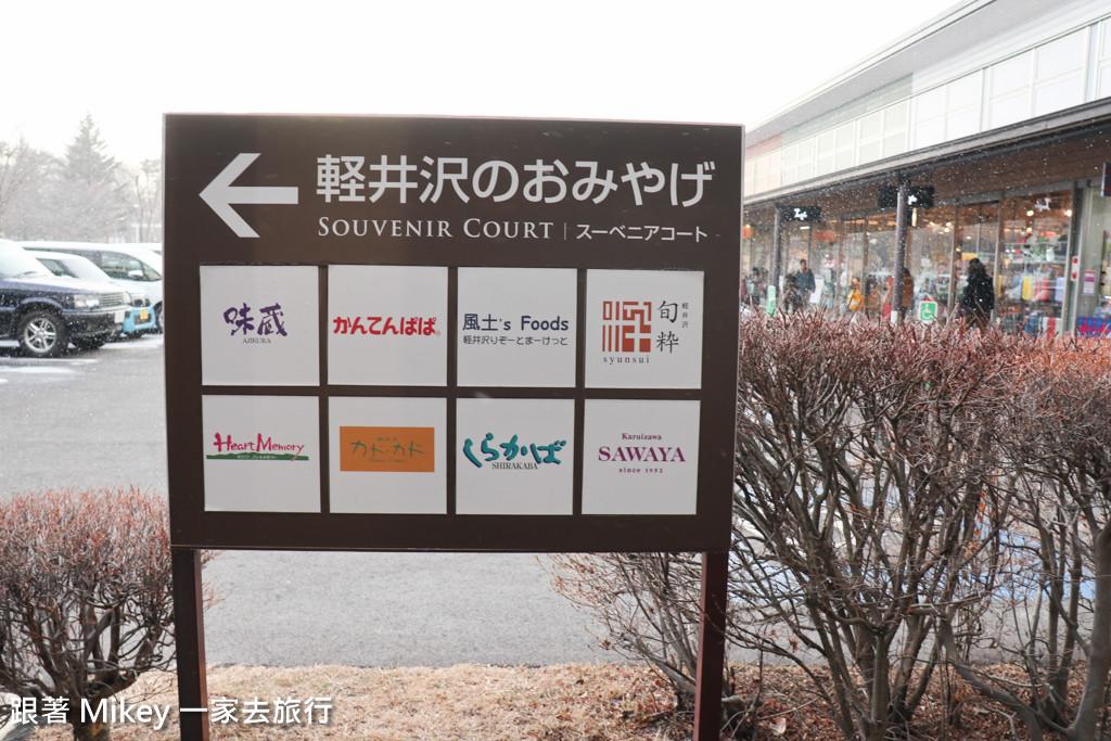 跟著 Mikey 一家去旅行 - 【 長野 】輕井澤王子購物廣場 - Part I