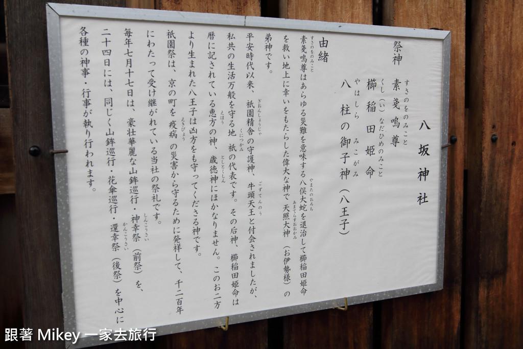 跟著 Mikey 一家去旅行 - 【 京都 】八坂神社