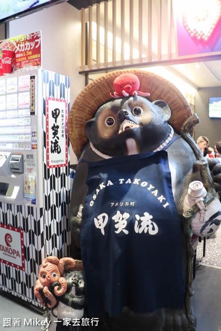 跟著 Mikey 一家去旅行 - 【 大阪 】甲賀流章魚燒