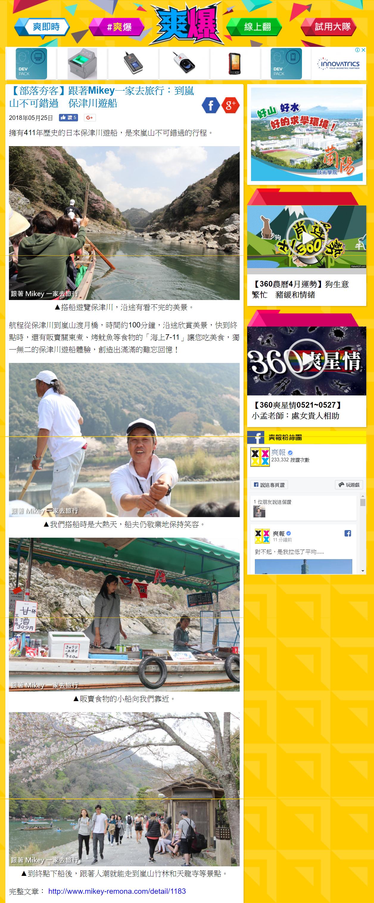 跟著 Mikey 一家去旅行 - 【 媒體露出 】爽報 - 部落夯客 - 『 到嵐山不可錯過 保津川遊船 』