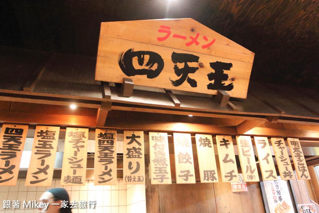 跟著 Mikey 一家去旅行 - 【 大阪 】四天王拉麵 ( 道頓堀店 )