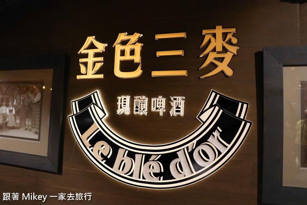 跟著 Mikey 一家去旅行 - 【 台北 】金色三麥 ( 誠品酒窖店 )