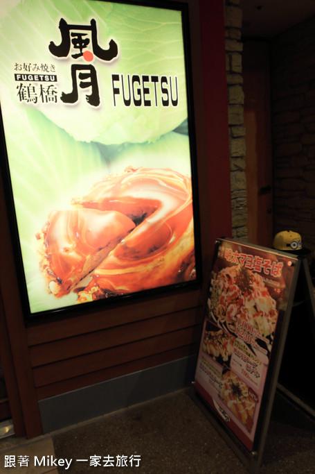 跟著 Mikey 一家去旅行 - 【 大阪 】鶴橋風月大阪燒
