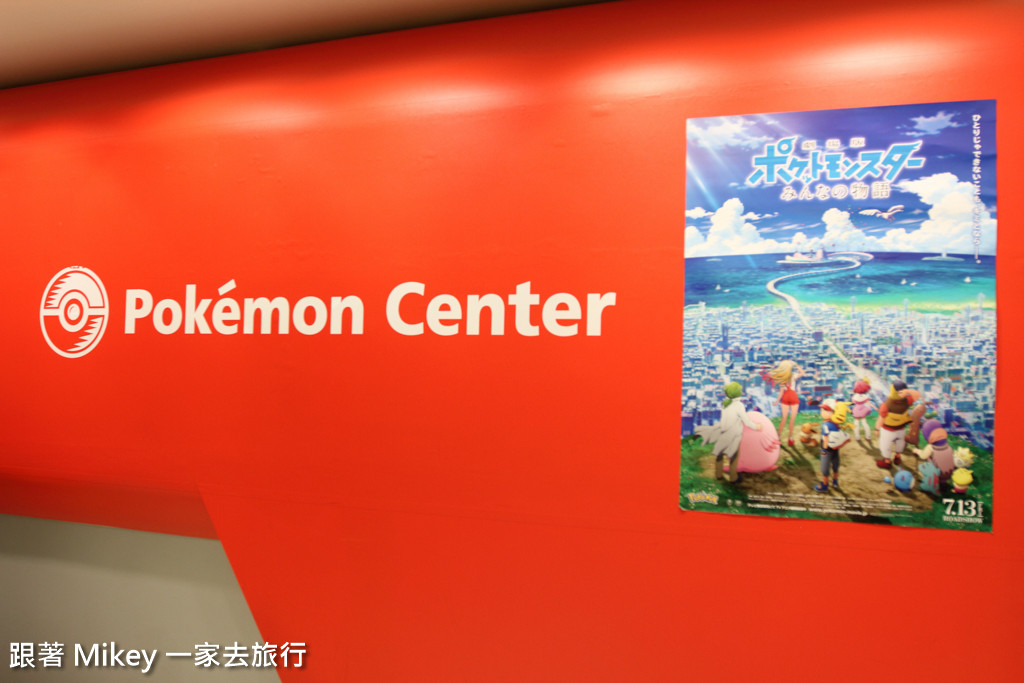 跟著 Mikey 一家去旅行 - 【 大阪 】Pokemon Center - Part 1