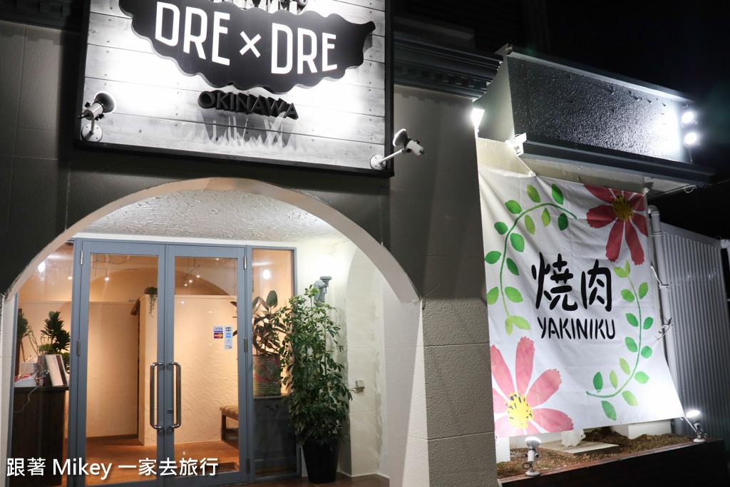 跟著 Mikey 一家去旅行 - 【 沖繩 】Yakiniku DRE×DRE ( 恩納村店 )