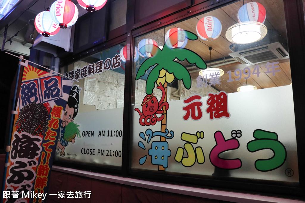 跟著 Mikey 一家去旅行 - 【 沖繩 】元祖海ぶどう本店