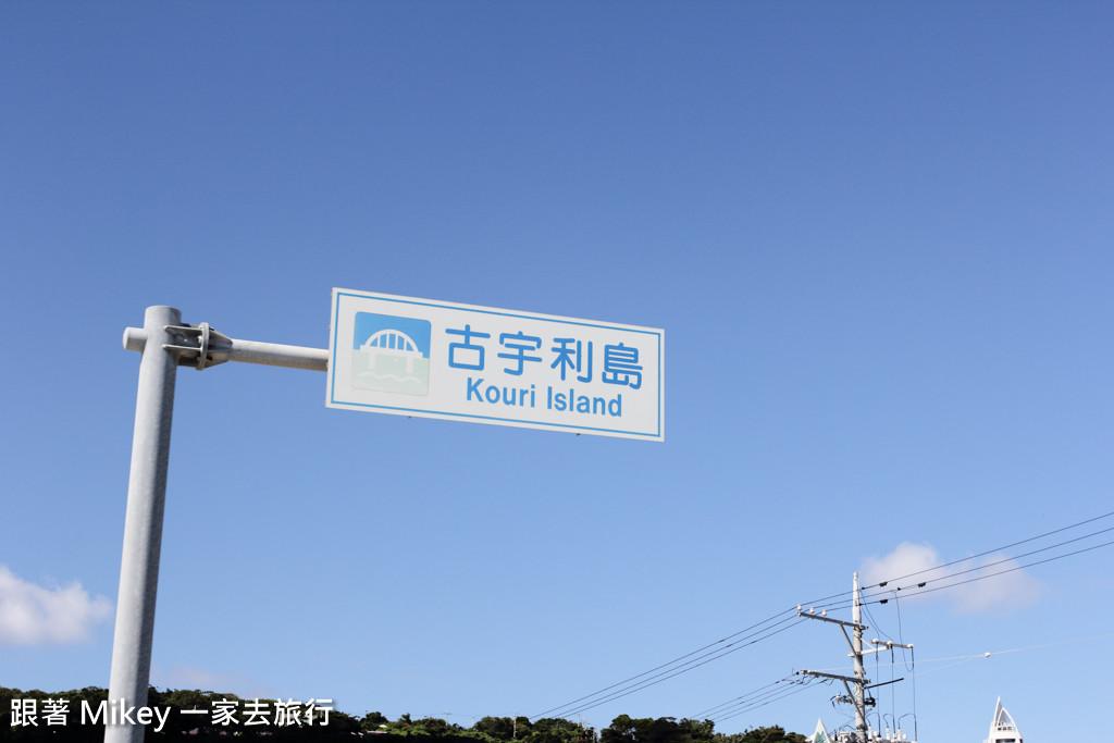 跟著 Mikey 一家去旅行 - 【 沖繩 】古宇利大橋
