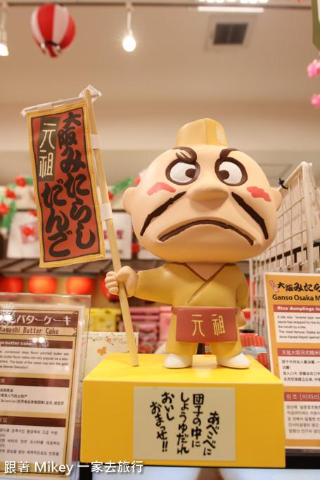 跟著 Mikey 一家去旅行 - 【 大阪 】食倒太郎本舖