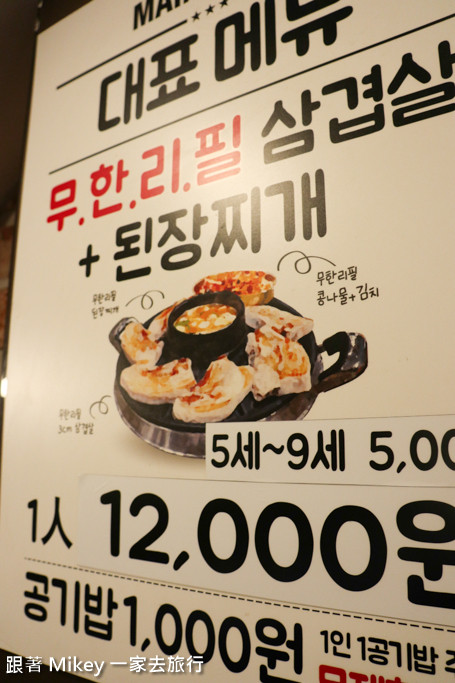 跟著 Mikey 一家去旅行 - 【 首爾 】荒謬的生肉