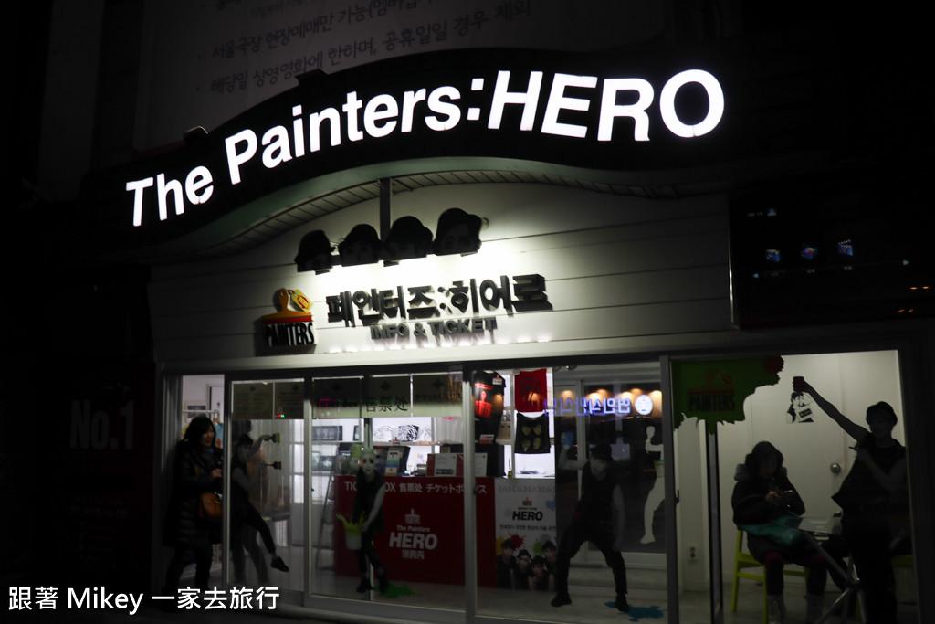 跟著 Mikey 一家去旅行 - 【 首爾 】HERO塗鴉秀