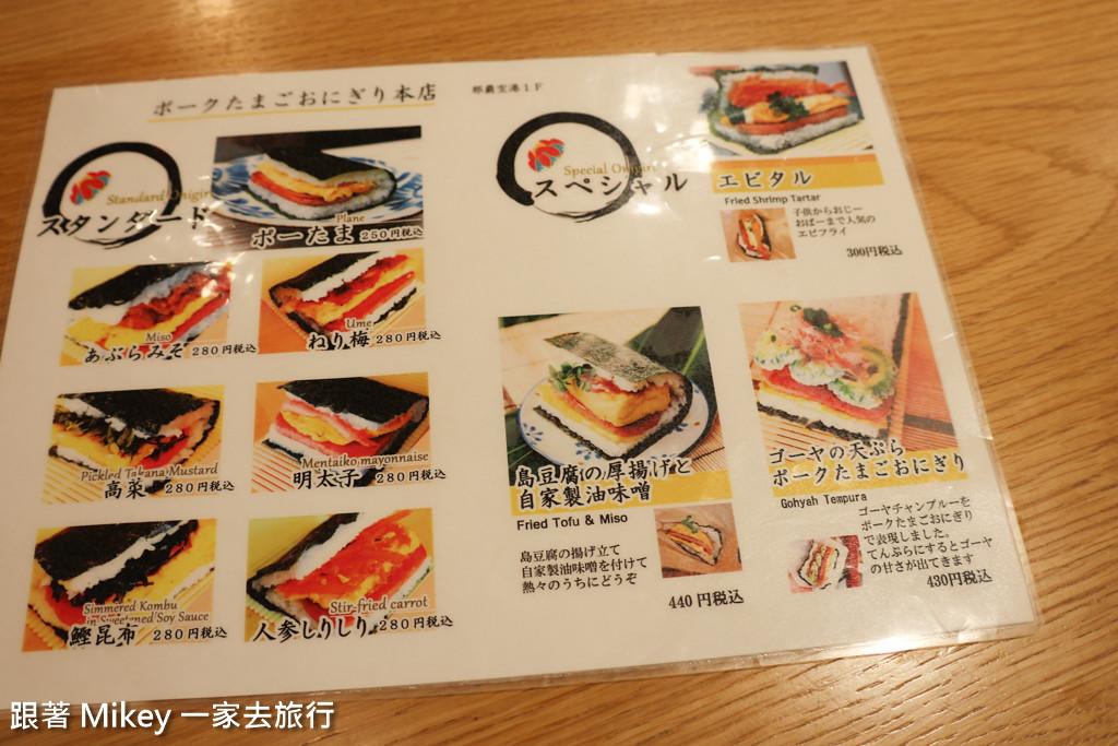 跟著 Mikey 一家去旅行 - 【 沖繩 】Pork Tamago Onigiri