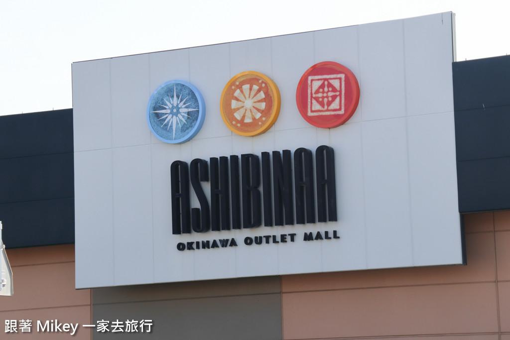 跟著 Mikey 一家去旅行 - 【 沖繩 】Ashibinaa Outlet