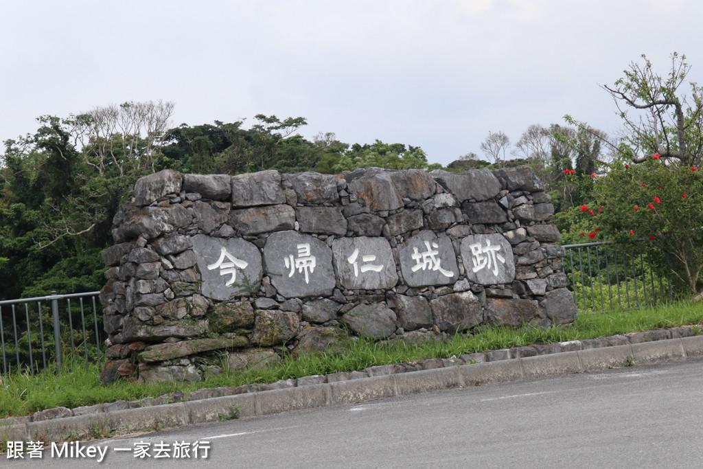 跟著 Mikey 一家去旅行 - 【 沖繩 】今歸仁城跡