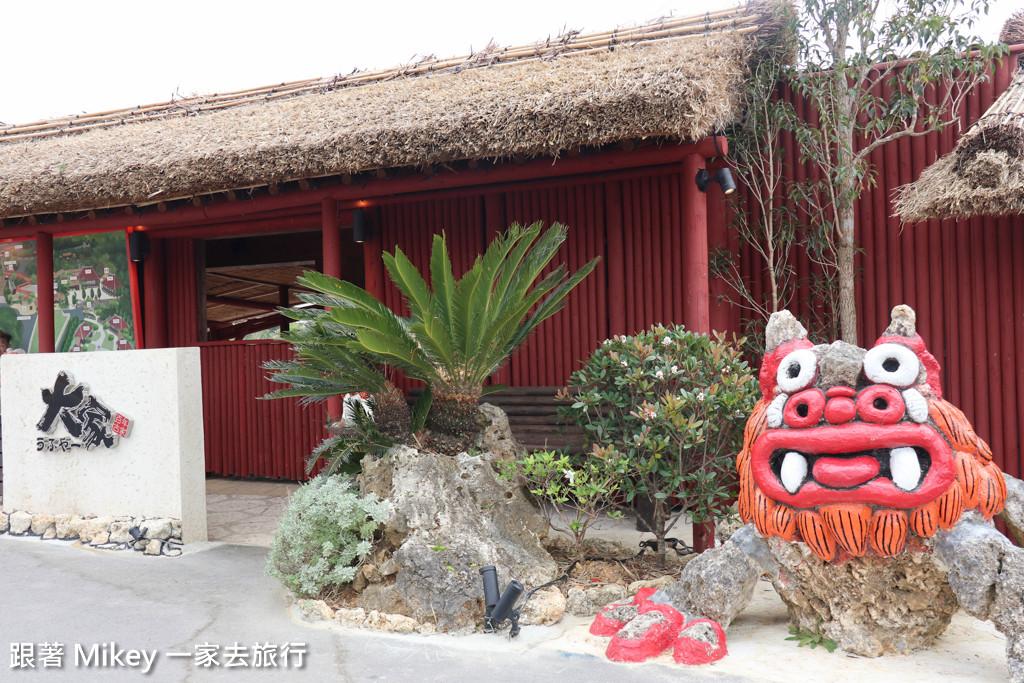 跟著 Mikey 一家去旅行 - 【 沖繩 】百年古家大家うふやー - 環境篇