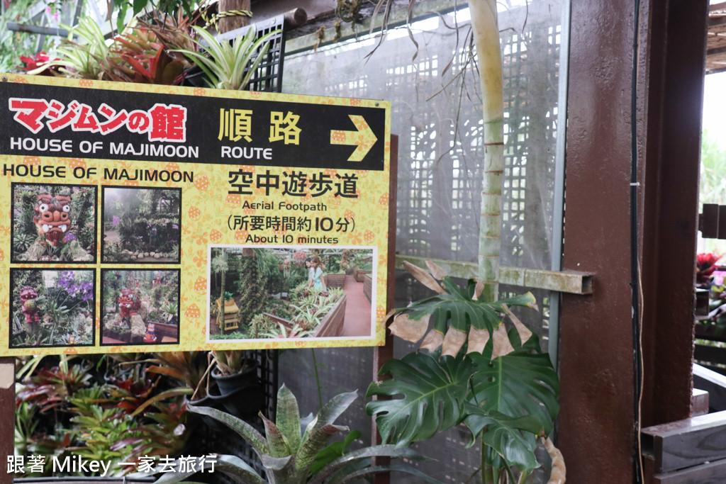 跟著 Mikey 一家去旅行 - 【 沖繩 】Nago Pineapple Park
