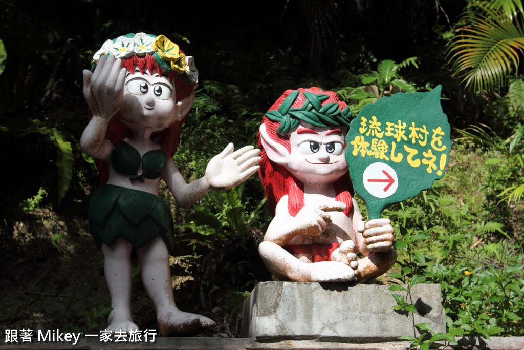 跟著 Mikey 一家去旅行 - 【 沖繩 】琉球村 - Part 2