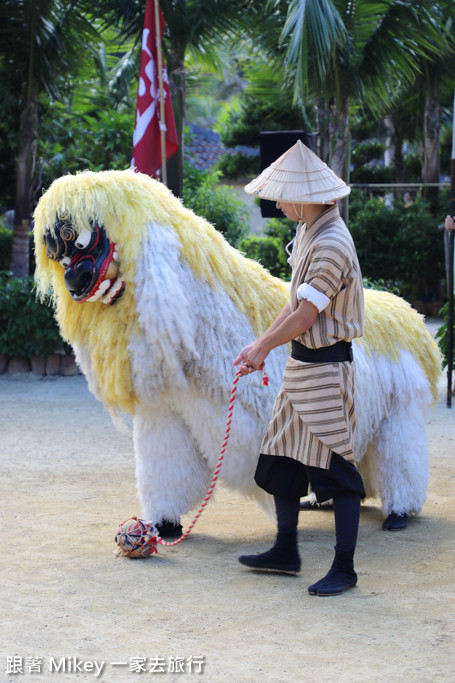 跟著 Mikey 一家去旅行 - 【 沖繩 】琉球村 - 表演篇