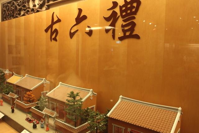 跟著 Mikey 一家去旅行 - 【 台北 】郭元益糕餅博物館