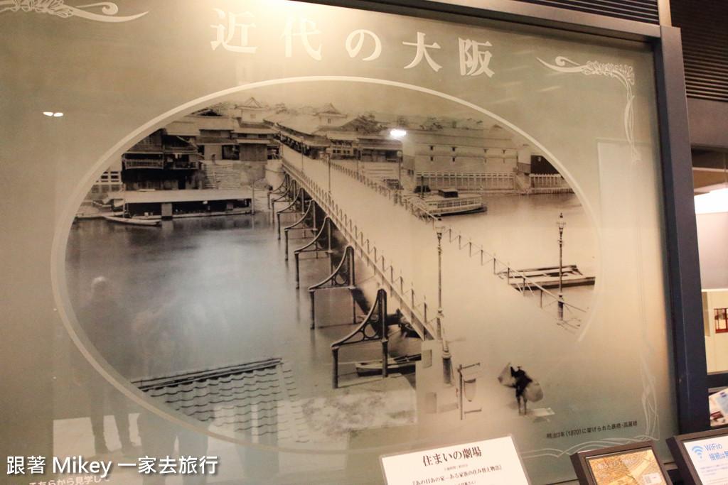 跟著 Mikey 一家去旅行 - 【 大阪 】大阪くらしの今昔館 - Part II