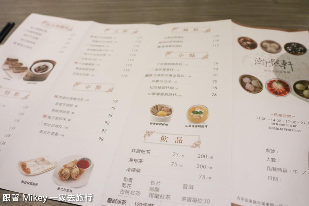 跟著 Mikey 一家去旅行 - 【 台中 】瀚熙軒新台菜港式飲茶餐廳