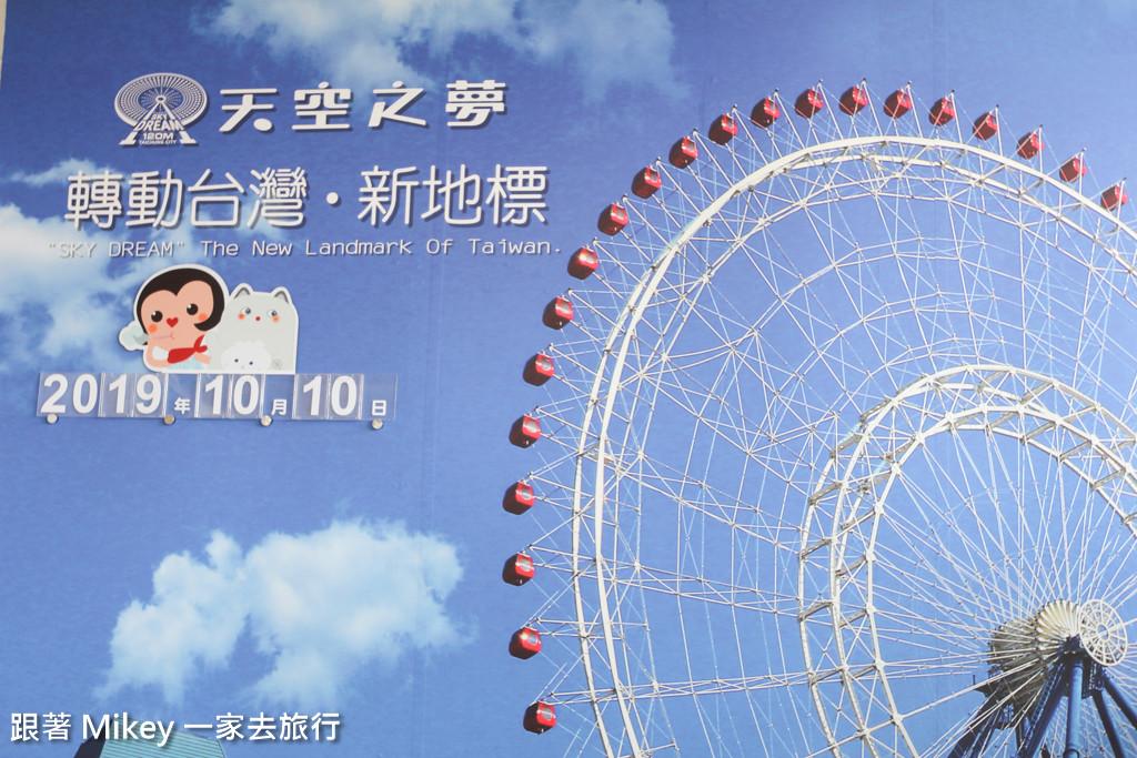 跟著 Mikey 一家去旅行 - 【 后里 】Sky Dream 天空之夢摩天輪