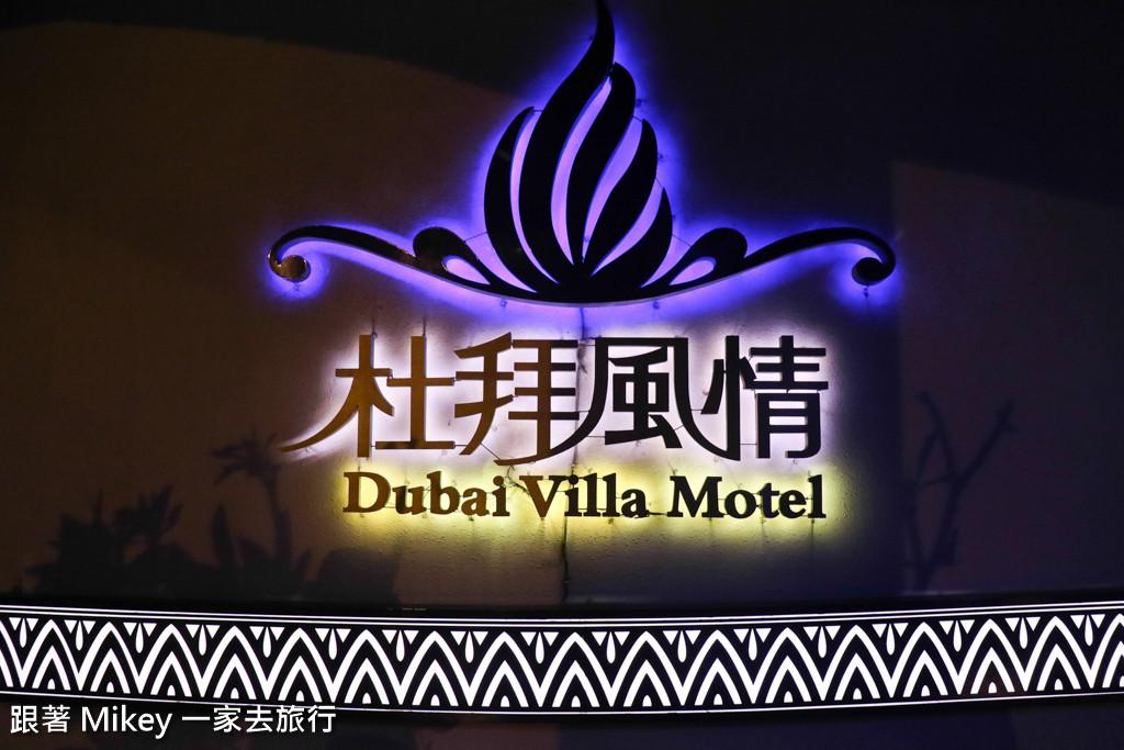 跟著 Mikey 一家去旅行 - 【 大雅 】杜拜風情時尚旅館